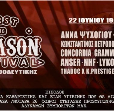 proodeftiki-crimson-club-festival